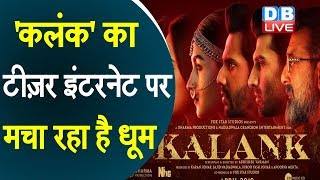 Kalank teaser | Alia Bhatt, Varun Dhawan, Aditya Roy Kapur, Sonakshi Sinha, Madhuri Dixit