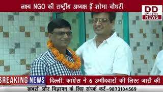 शोभा चौधरी द्वारा फ्री मोतियाबिंद ऑपरेशन कैंप आयोजित  || DIVYA DELHI NEWS