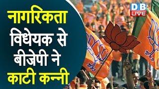 नागरिकता विधेयक से BJP ने काटी कन्नी | Himanta Biswa Sarma ने कहा चुनाव बाद करेंगे बात |#DBLIVE