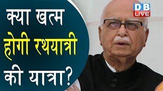 क्या खत्म होगी रथयात्री की यात्रा? L. K. Advani के टिकट पर संशय |#DBLIVE