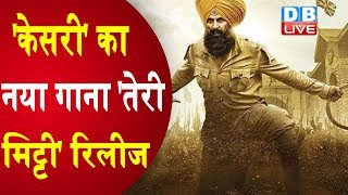 'Kesari' new song Teri Mitti launch  Akshay Kumar, Parineeti Chopra, Karan Johar Teri Mitti - Kesari