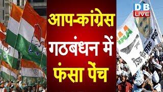 AAP - Congress गठबंधन में फंसा पेंच | कम सीट पर लड़ने को कोई तैयार नहीं | #DBLIVE