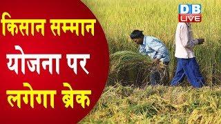 किसान सम्मान योजना पर लगेगा ब्रेक | केंद्र सरकार ने चुनाव आयोग से मांगी राय |#DBLIVE
