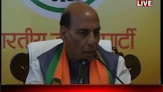 जयपुर बीजेपी कार्यालय में गृहमंत्री राजनाथ सिंह  ने की प्रेस वार्ता