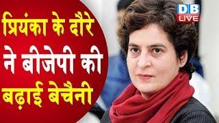 Priyanka Gandhi के दौरे ने BJP की बढ़ाई बेचैनी |CM Yogi बोले- कोई फर्क नहीं पड़ता |#DBLIVE