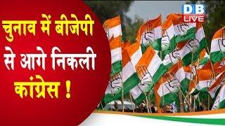 Election में BJP से आगे निकली Congress !  Congress ने जारी की चौथी लिस्ट |#DBLIVE