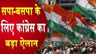 सपा-बसपा के लिए कांग्रेस का बड़ा ऐलान | महागठबंधन के लिए कांग्रेस ने छोड़ी 7 सीटे | #DBLIVE