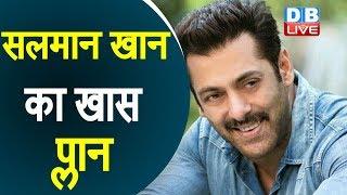 Salman Khan का खास प्लान | खुद का टीवी चैनल करेंगे लॉन्च | #DBLIVE
