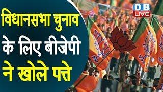 विधानसभा चुनाव के लिए बीजेपी ने खोले पत्ते | आंध्र और अरुणाचल प्रदेश के लिए लिस्ट जारी | #DBLIVE