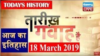 18 March 2019 | आज का इतिहास |Today History | Tareekh Gawah Hai | Current Affairs In Hindi |#DBLIVE