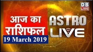 19 March 2019 | आज का राशिफल | Today Astrology | Today Rashifal in Hindi | #AstroLive | #DBLIVE