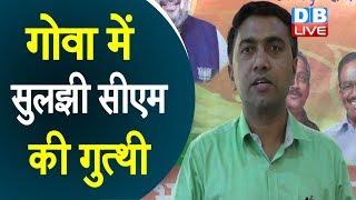 गोवा में सुलझी सीएम की गुत्थी | Goa CM Pramod Sawant |BJP's Pramod Sawant Takes Oath As Goa CM