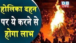 Holi Special : होलिका दहन की पूजा सामग्री, विधि और शुभ मुहूर्त Holi 2019, Holika Dahan Shubh Muhurat