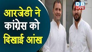 Bihar में बढ़ा कांग्रेस का संकट | RJD ने कांग्रेस को दिखाई आंख | Bihar latest news | Congress news