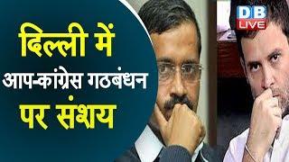 दिल्ली में आप-कांग्रेस गठबंधन पर संशय   AAP latest news   Congress latest news