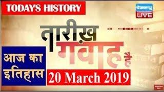 20 March 2019 |आज का इतिहास | Today History |Tareekh Gawah Hai | Current Affairs In Hindi | #DBLIVE
