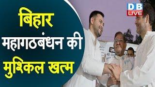 Rahul Gandhi -Tejashwi Yadav की मुलाकात में लगेगी मुहर | कांग्रेस और आरजेडी में बनी बात ! | #DBLIVE