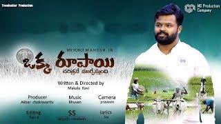 Okka Rupai Telugu Latest Shortfilm   Directed By M.Ravi   Message oriented Telugu Short Film