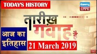 21 March 2019 |आज का इतिहास | Today History |Tareekh Gawah Hai | Current Affairs In Hindi | #DBLIVE