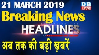 अब तक की बड़ी ख़बरें | morning Headlines | breaking news 21 March | india news | top news | #DBLIVE