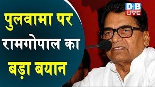 पुलवामा पर Ram Gopal Yadav का बड़ा बयान- पुलवामा मामले में बड़े-बड़े लोग फंसेंगे | #DLIVE