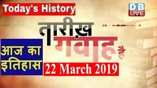 22 March 2019 | आज का इतिहास | Today History | Tareekh Gawah Hai |Current Affairs In Hindi |#DBLIVE
