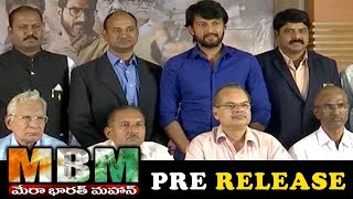 Mera Bharat Mahan Movie  Pre Release Event  | 2019 Latest Movies
