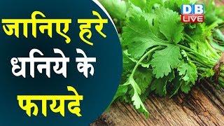 जानिए हरे धनिये के फायदे | Benefits of Coriande | Hara Dhaniya Khane Ke Fayde (Benefits)|#HealthLive