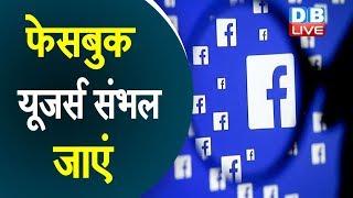Facebook ने किया करोड़ों FB यूजर्स के 'पासवर्ड' के साथ खिलवाड़ #DBLIVE