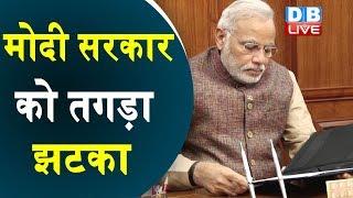 सरकार ने विकास का हाल किया बेहाल, भारत की GDP ग्रोथ का अनुमान घटा #DBLIVE