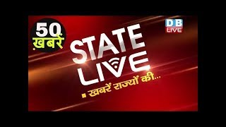 50 ख़बरें राज्यों की |22 March 2019 | Breaking News | #STATELIVE | TOP NEWS |Today Latest News