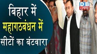 Bihar में महागठबंधन में सीटों का बंटवारा   RJD 20, Congress 9 सीटों पर लड़ेगी चुनाव   #DBLIVE