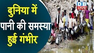 दुनिया में पानी की समस्या हुई गंभीर | India में 60 लाख आबादी के सामने जल संकट  |#DBLIVE