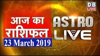 23 March 2019 | आज का राशिफल | Today Astrology | Today Rashifal in Hindi | #AstroLive | #DBLIVE