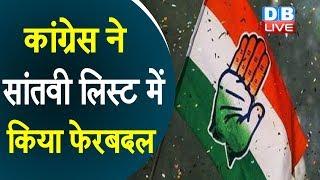 Congress ने सांतवी लिस्ट में किया फेरबदल | Raj Babbar को फतेहपुर सीकरी भेजा | Nasimuddin Siddiqui