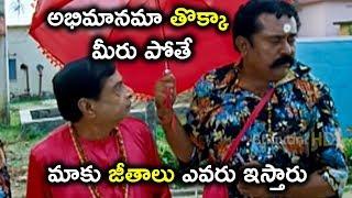 అభిమానమా తొక్కా మీరు పోతే మాకు జీతాలు ఎవరు ఇస్తారు  - Telugu Movie scenes - Tanish, Anchal