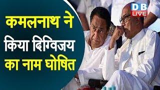 भोपाल से चुनाव लड़ेंगे Digvijaya| Kamal Nath ने किया Digvijaya का नाम घोषित |#DBLIVE