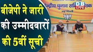 कैराना से कटा Mriganka का टिकट | BJP ने जारी की उम्मीदवारों की 5वीं सूची |#DBLIVE