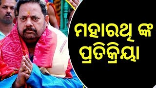 Pradeep Maharathy reaction on election flying squad-PPL News Odia-Bhubaneswar