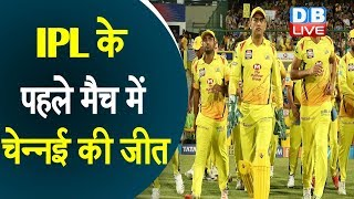 CSK Vs RCB - Match 1 Highlight | IPL 2019 Cricket Live Score | virat kohli, ms dhoni,  csk won