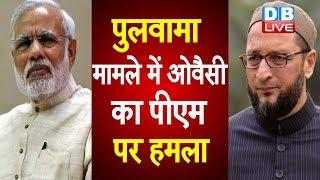 Asaduddin Owaisi slams PM Modi   PM Modi latest news   #DBLIVE