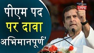 पीएम पद पर दावा अभिमानपूर्ण- Rahul Gandhi, चुनाव बाद तय होगा पीएम पद का उम्मीदवार |Rahul Gandhi news
