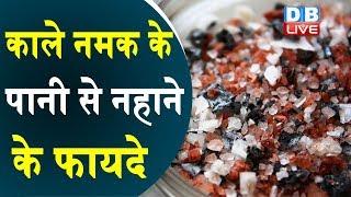 Health Benefits of Salt Water | Namak ke pani se nahane ke Fayde, नमक के पानी से नहाने के फायदे