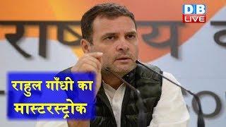 LIVE: Rahul Gandhi Indian National Congress President Press Conference | #DBLIVE