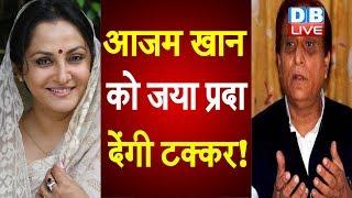 BJP में शामिल हुईं Jaya Prada! Azam Khan को Jaya Prada देंगी टक्कर! #DBLIVE
