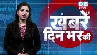 25 March 2019  दिनभर की बड़ी ख़बरें   Today's News Bulletin   Hindi News India  Top News   #DBLIVE