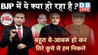 News of the week   BJP में बुजुर्गों के साथ ये क्या हो रहा है? LK Adwani, Shatrughan Sinha  #DBLIVE