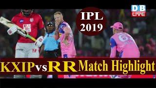 IPL 2019 LIVE | Rajasthan Royals vs Kings Eleven Punjab Highlight | #DBLIVE