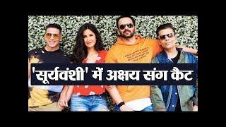 Akshay Kumar will romance Katrina Kaif in Rohit Shetty's Sooryavanshi