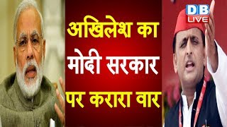 नफरत और पैसा बहाना है BJP की रणनीति' | Akhilesh का Modi सरकार पर करारा वार |#